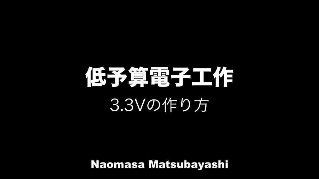 ༧ిࢠ࡞ 7ͷ࡞Γํ Naomasa Matsubayashi