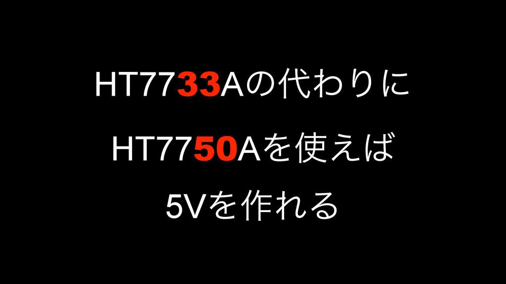 HT7733AͷΘΓʹ HT7750AΛ͑ 5VΛ࡞ΕΔ