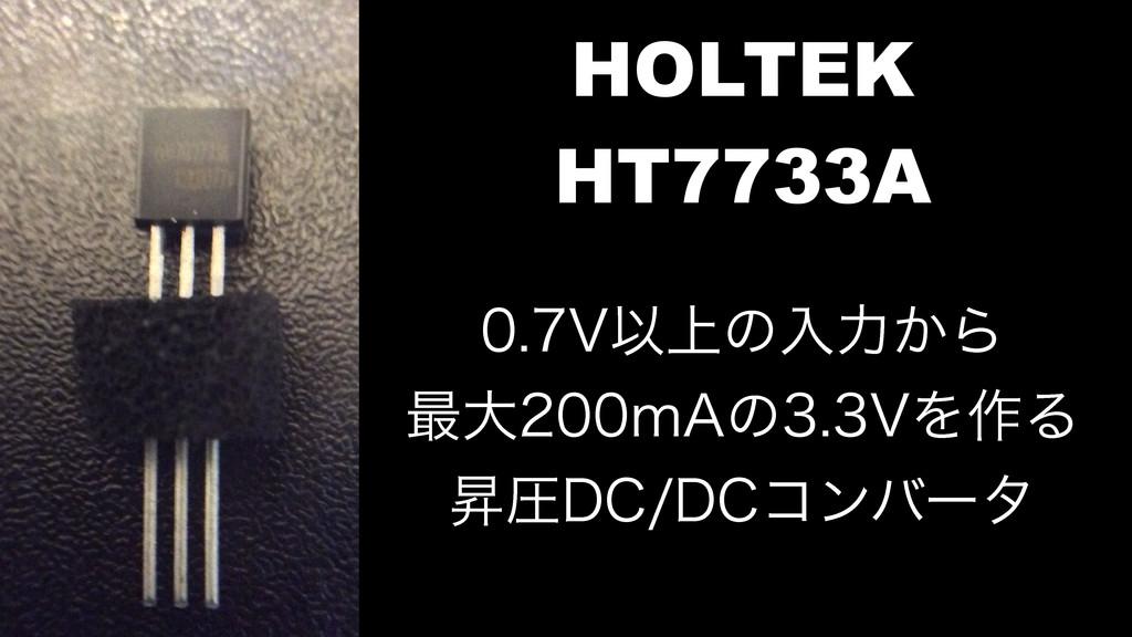 """HOLTEK HT7733A 7Ҏ্ͷೖྗ͔Β ࠷େN""""ͷ7Λ࡞Δ ঢѹ..."""