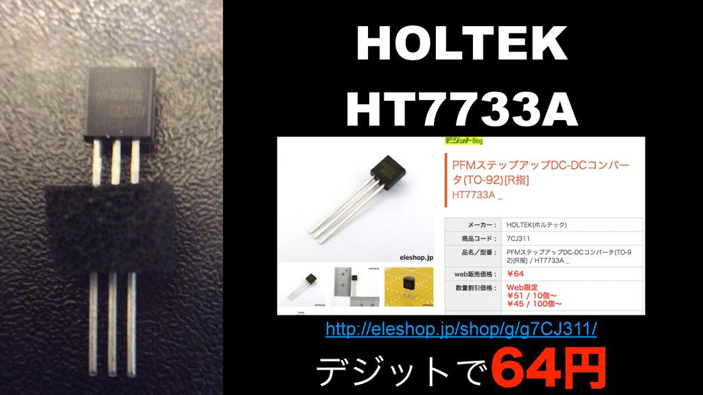 HOLTEK HT7733A σδοτͰԁ http://eleshop.jp/shop/...