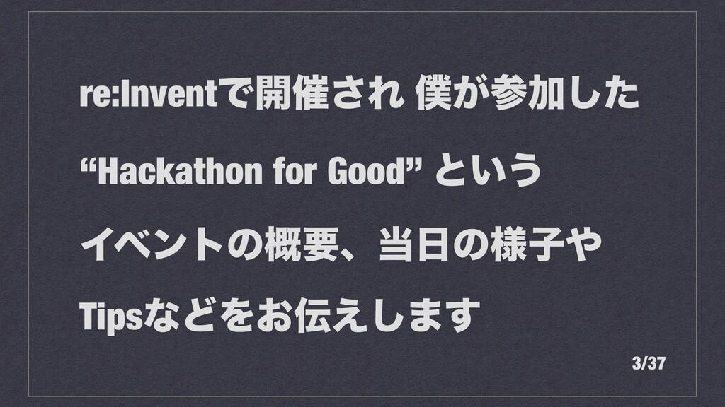 """re:InventͰ։࠵͞Ε ͕Ճͨ͠ """"Hackathon for Good"""" ͱ͍͏ ..."""