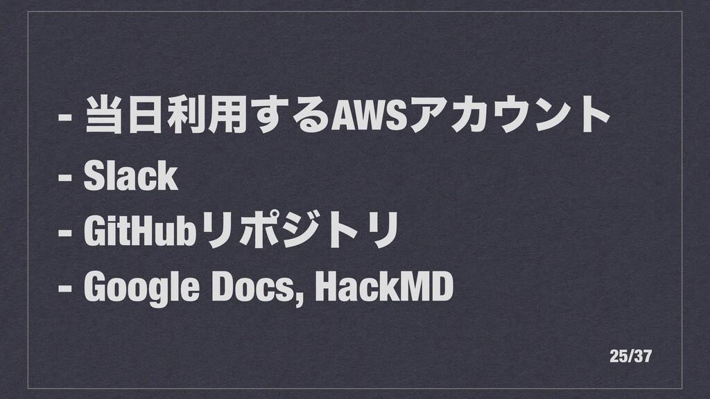 - ར༻͢ΔAWSΞΧϯτ - Slack - GitHubϦϙδτϦ - Google...