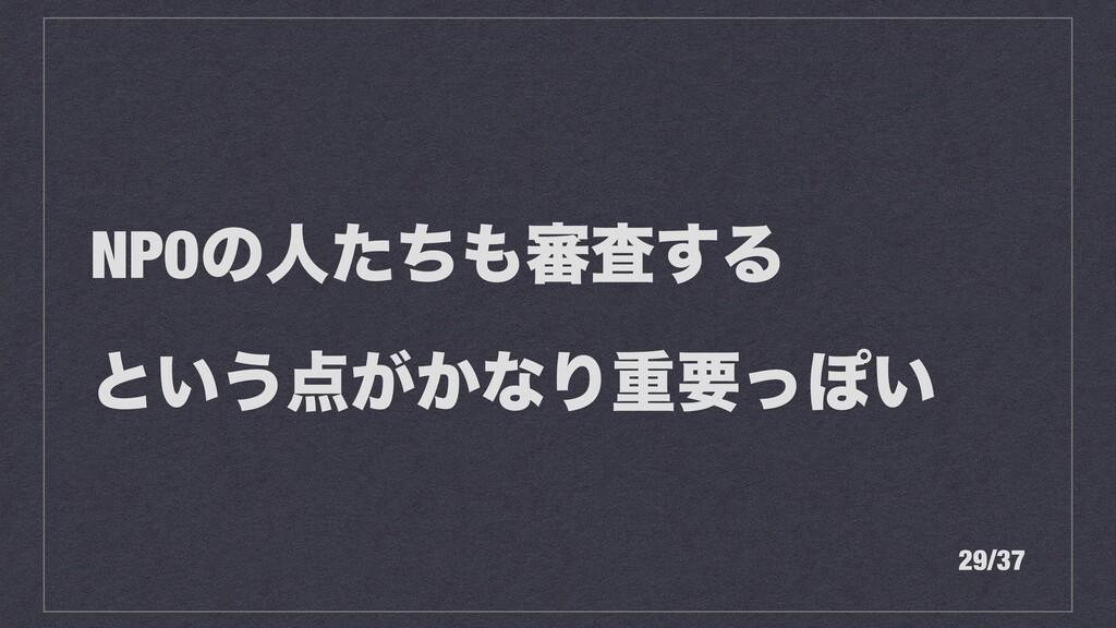 NPOͷਓͨͪ৹ࠪ͢Δ ͱ͍͏͕͔ͳΓॏཁͬΆ͍ 29/37
