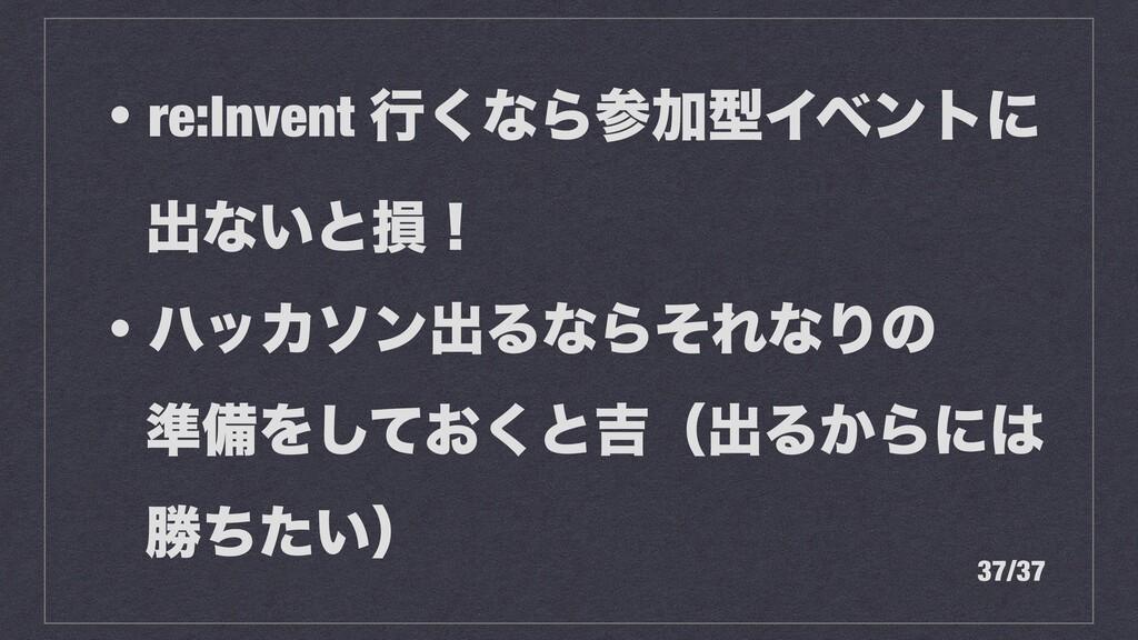 ɾre:Invent ߦ͘ͳΒՃܕΠϕϯτʹ ग़ͳ͍ͱଛʂ ɾϋοΧιϯग़ΔͳΒͦΕͳΓͷ ...