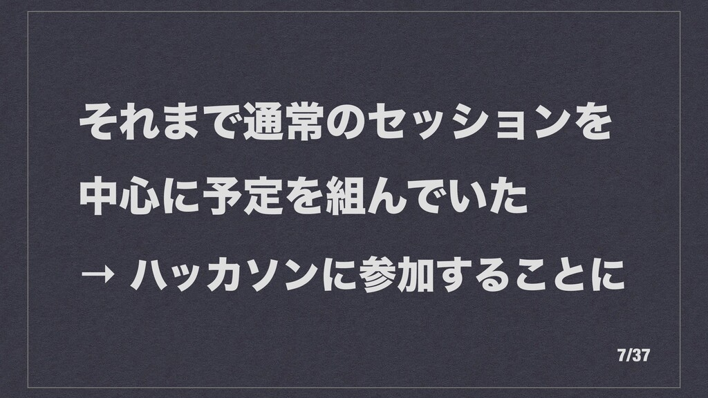 ͦΕ·Ͱ௨ৗͷηογϣϯΛ த৺ʹ༧ఆΛΜͰ͍ͨ → ϋοΧιϯʹՃ͢Δ͜ͱʹ 7/37