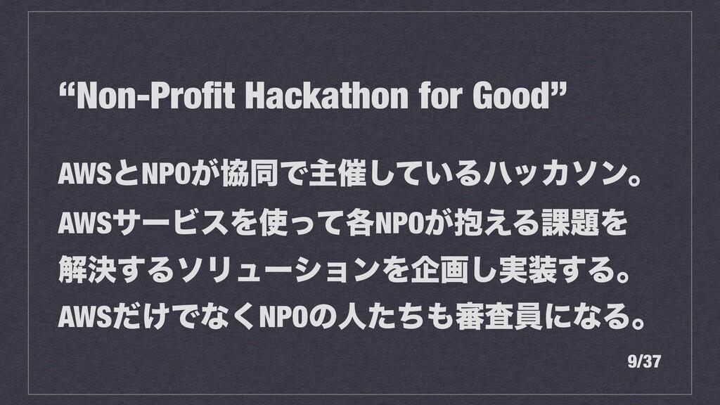 """Non-Profit Hackathon for Good"" AWSͱNPO͕ڠಉͰओ࠵͍ͯ͠..."