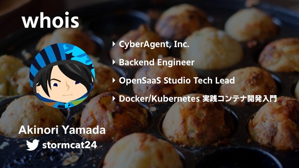 whois ‣ CyberAgent, Inc. ‣ Backend Engineer ‣ O...