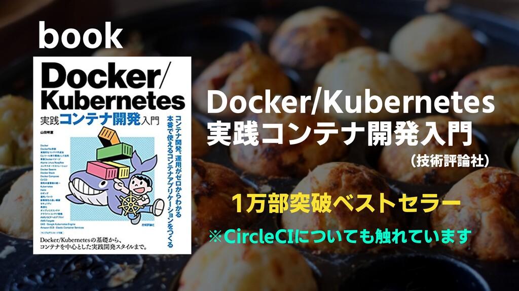 book 1万部突破ベストセラー Docker/Kubernetes 実践コンテナ開発入門 (...