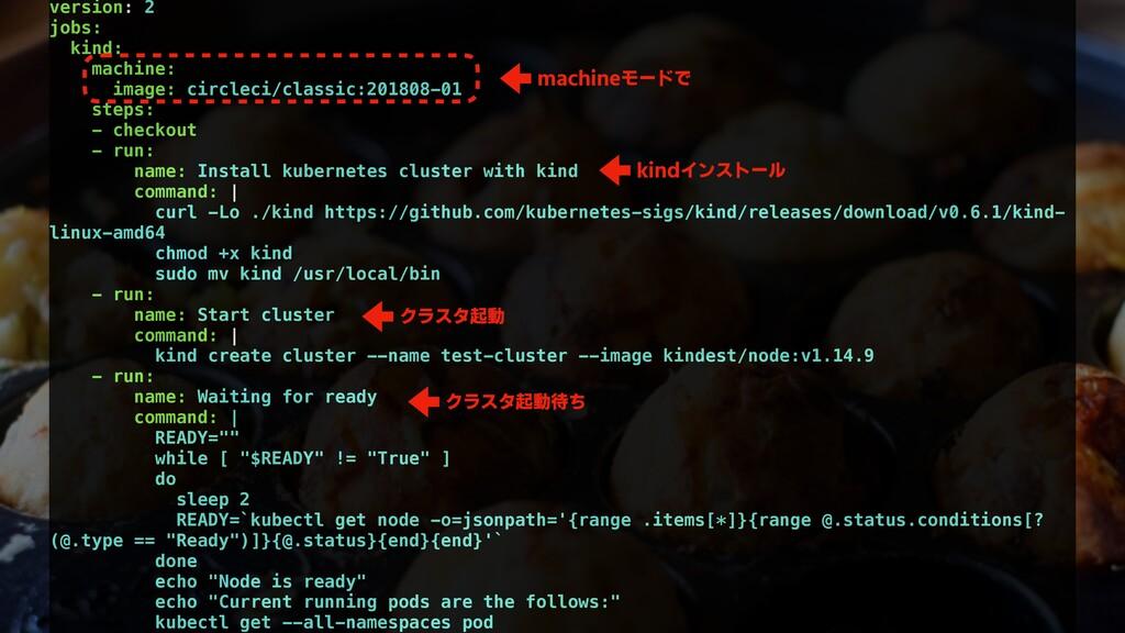 version: 2 jobs: kind: machine: image: circleci...