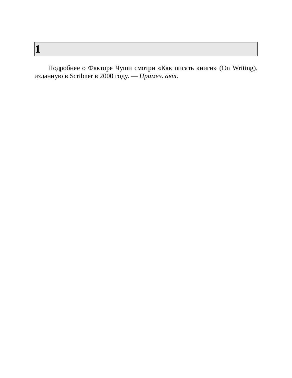 1 Подробнее о Факторе Чуши смотри «Как писать к...