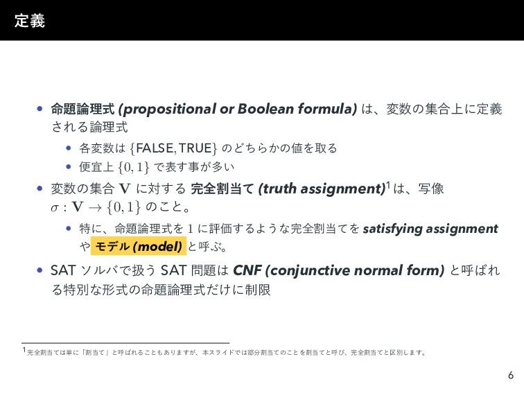 ఆٛ • ໋ཧࣜ (propositional or Boolean formula) ...