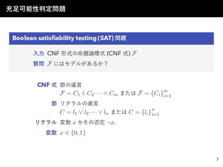ॆՄੑఆ Boolean satisfiability testing (SAT) ...