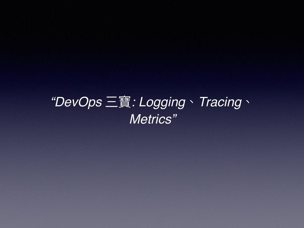 """DevOps 三寶: Logging、Tracing、 Metrics"""