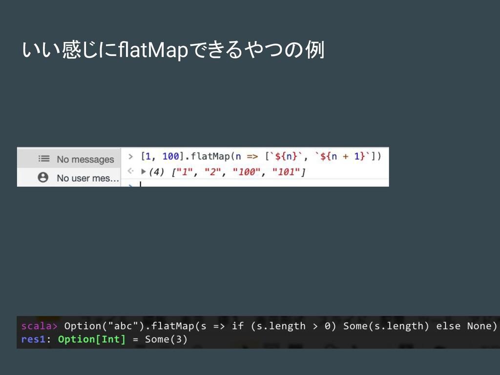 いい感じにflatMapできるやつの例