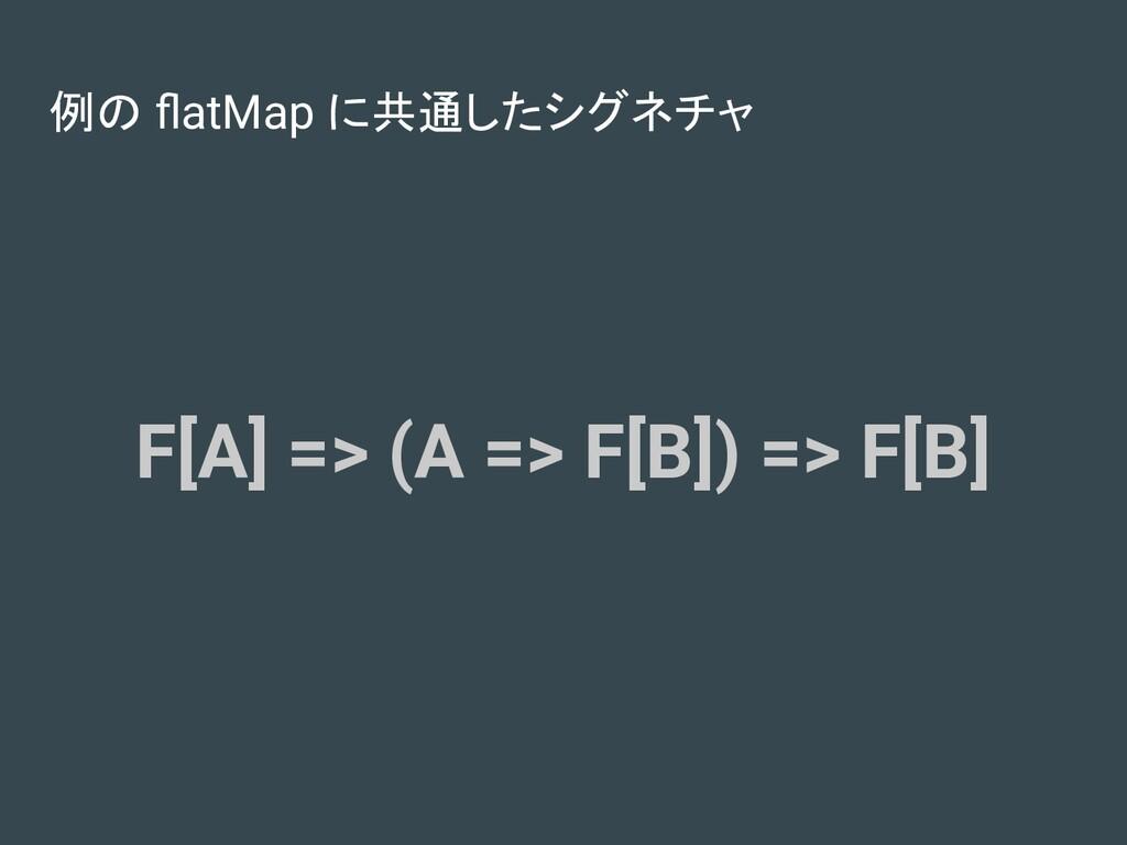 例の flatMap に共通したシグネチャ F[A] => (A => F[B]) => F[B]