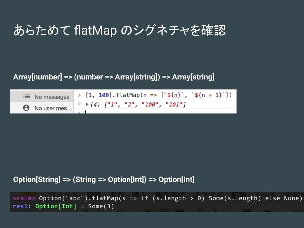 あらためて flatMap のシグネチャを確認 Option[String] => (Strin...
