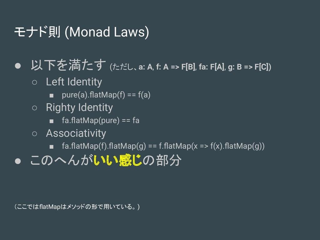 モナド則 (Monad Laws) ● 以下を満たす (ただし、a: A, f: A => F...