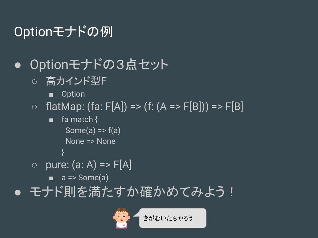 Optionモナドの例 ● Optionモナドの3点セット ○ 高カインド型F ■ Optio...
