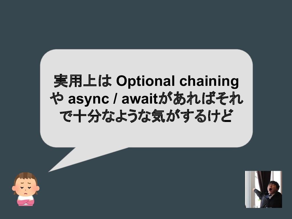 実用上は Optional chaining や async / awaitがあればそれ で十...