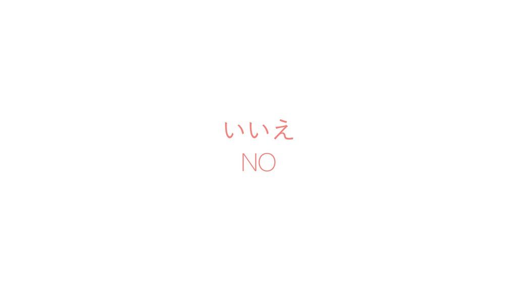 NO ͍͍͑