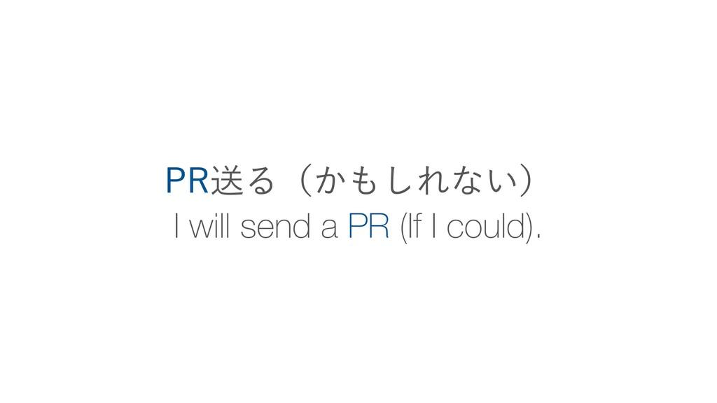 I will send a PR (If I could). 13ૹΔʢ͔͠Εͳ͍ʣ