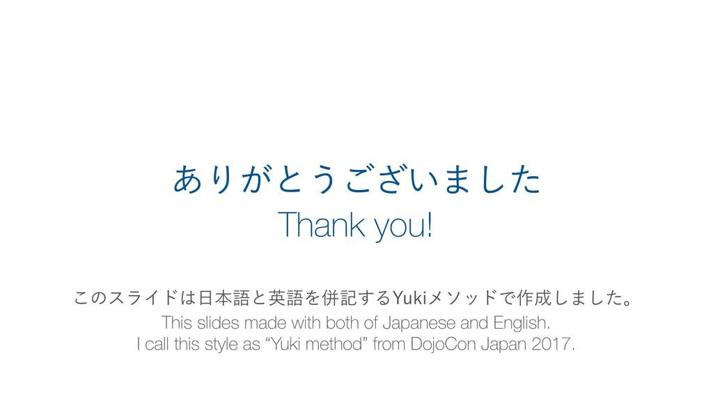 Thank you! ͋Γ͕ͱ͏͍͟͝·ͨ͠ ͜ͷεϥΠυຊޠͱӳޠΛซه͢Δ:VLJϝι...