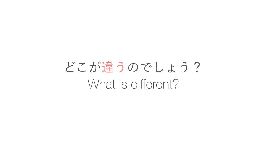 What is different? Ͳ͕͜ҧ͏ͷͰ͠ΐ͏ʁ