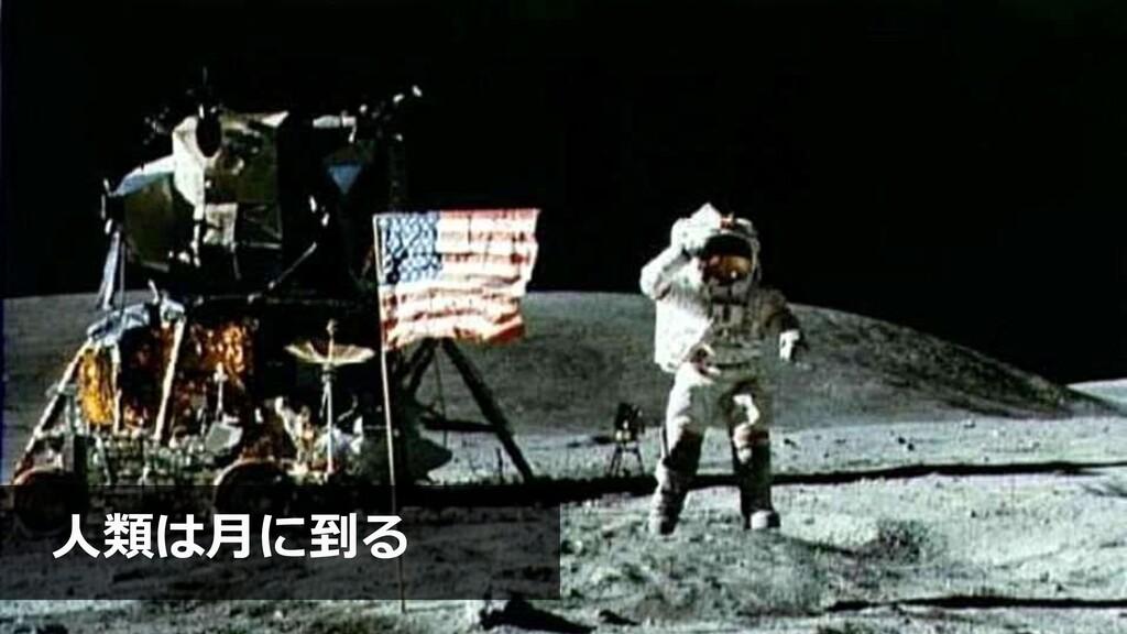 33 人類は月に到る
