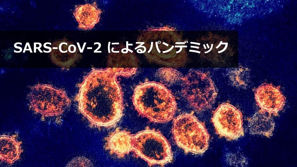 38 SARS-CoV-2 によるパンデミック