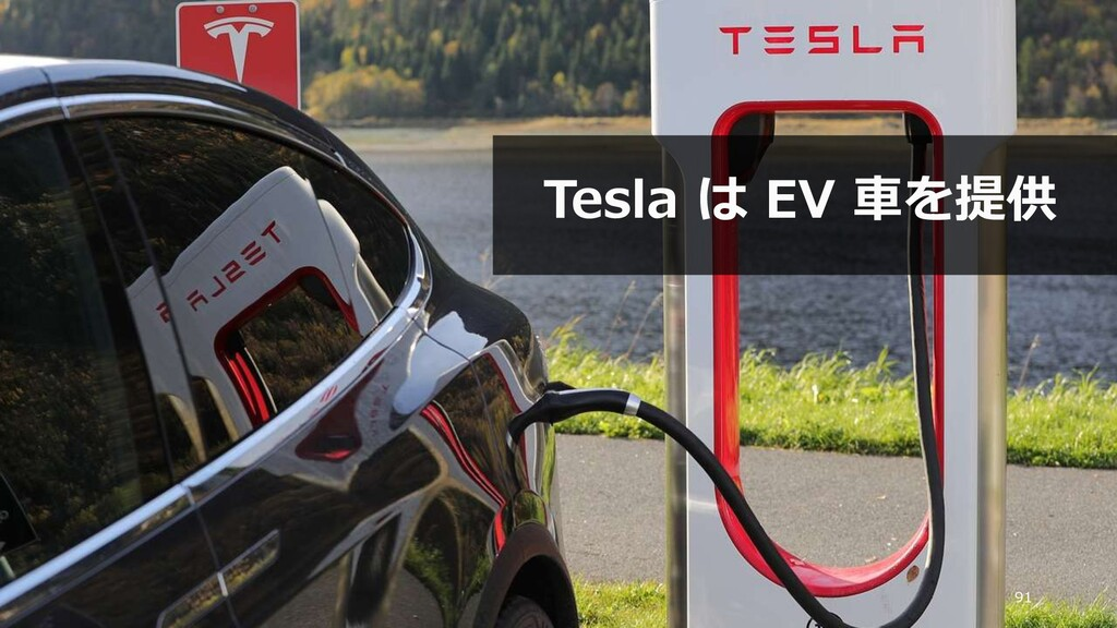 91 Tesla は EV 車を提供
