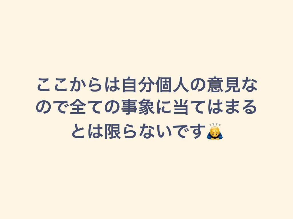 ͔͜͜Βࣗݸਓͷҙݟͳ ͷͰશͯͷʹͯ·Δ ͱݶΒͳ͍Ͱ͢