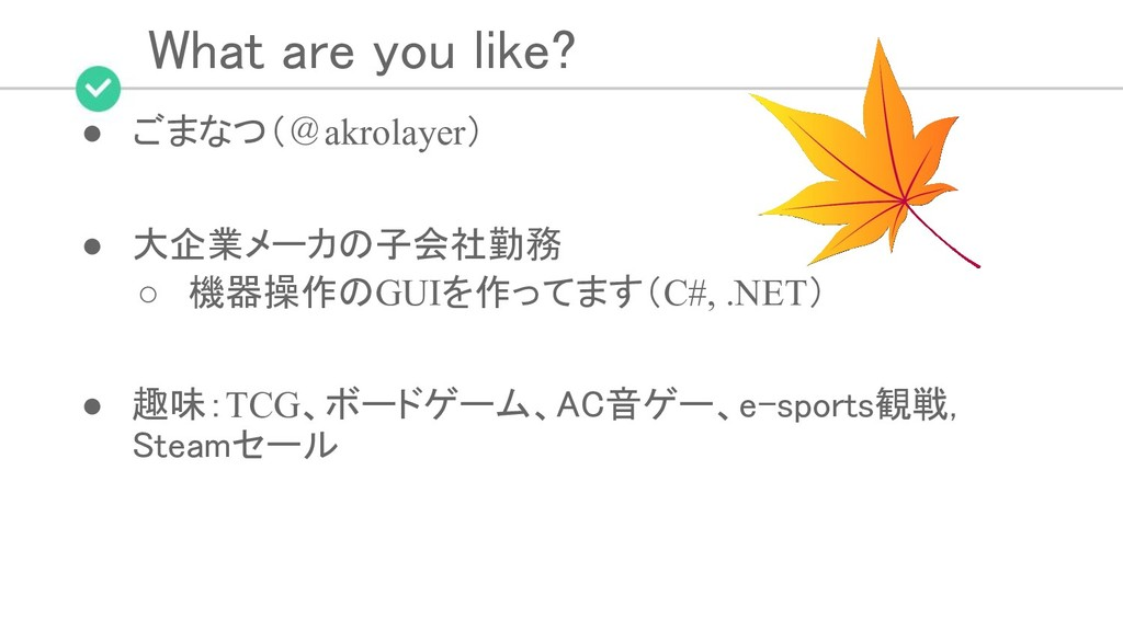 What are you like? ● ごまなつ(@akrolayer) ● 大企業メーカの...