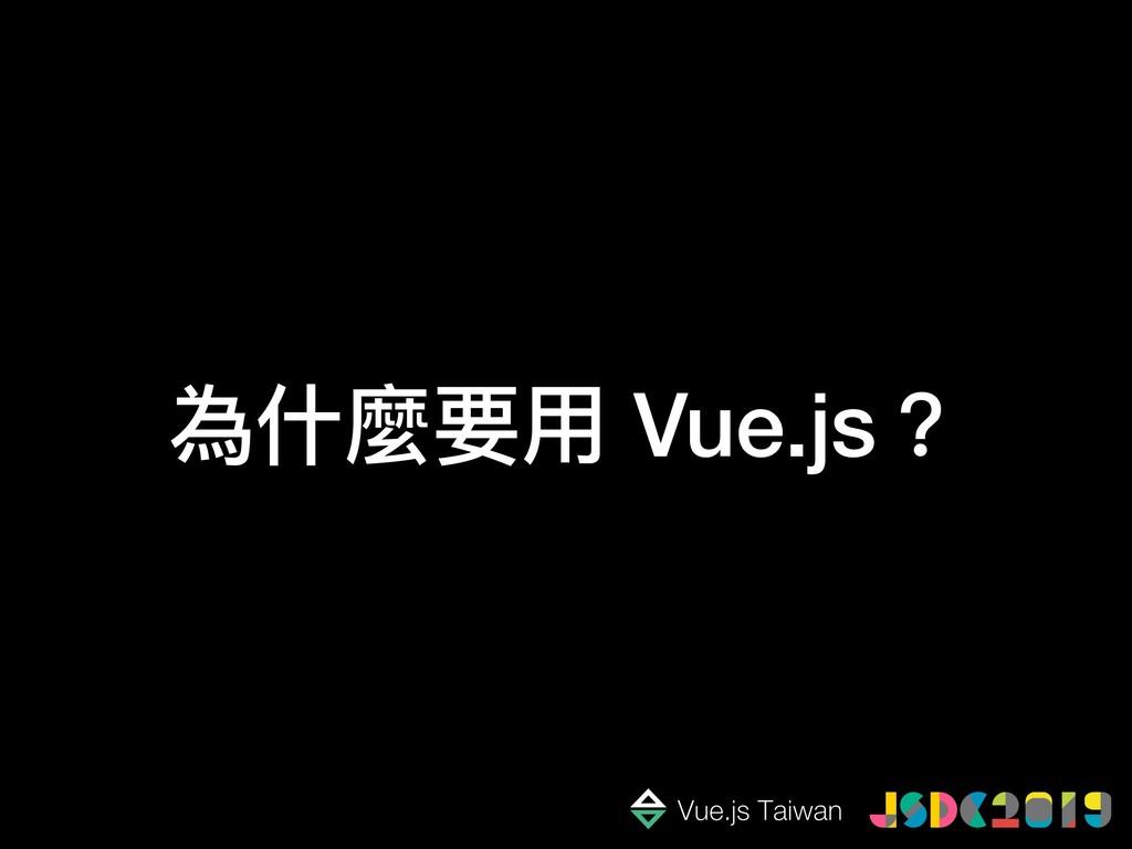 為什什麼要⽤用 Vue.js?