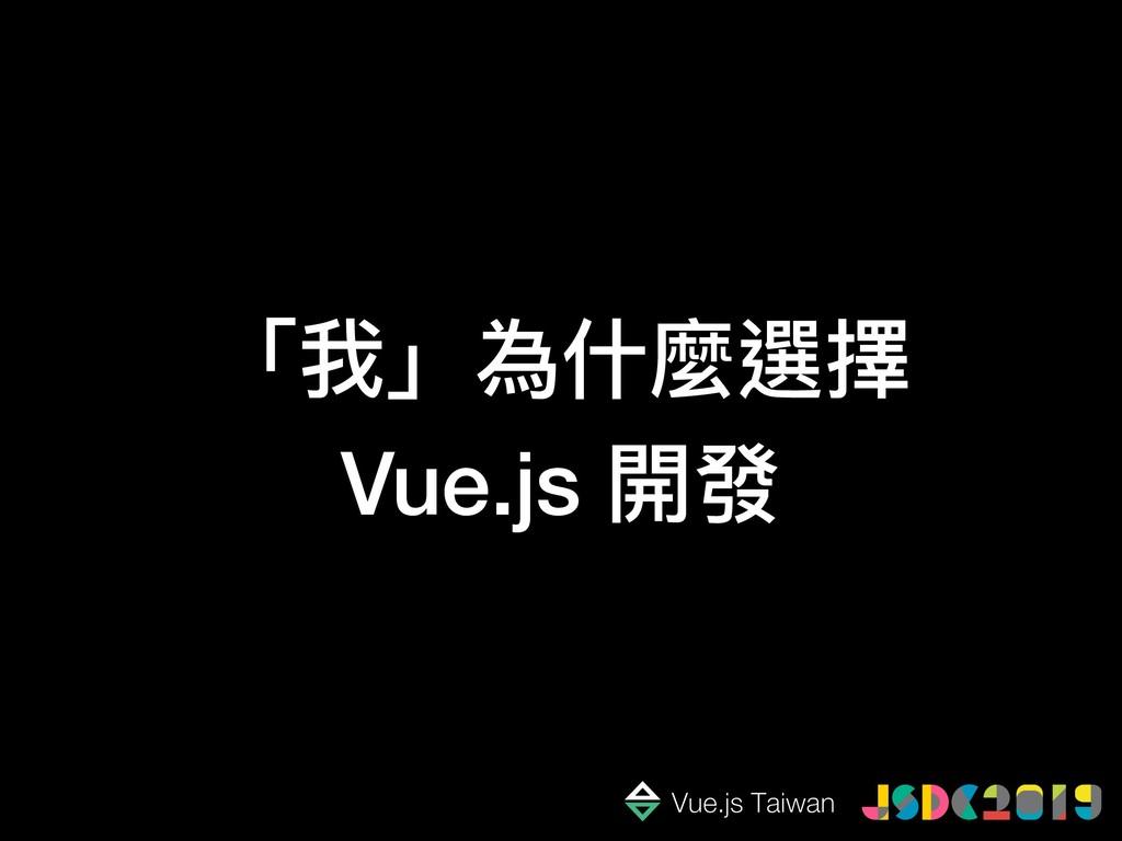 「我」為什什麼選擇 Vue.js 開發