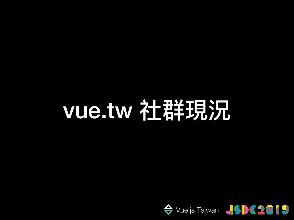 vue.tw 社群現況