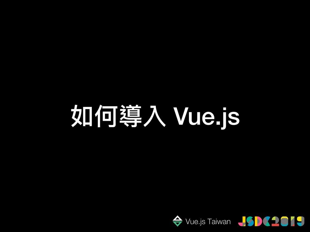如何導入 Vue.js