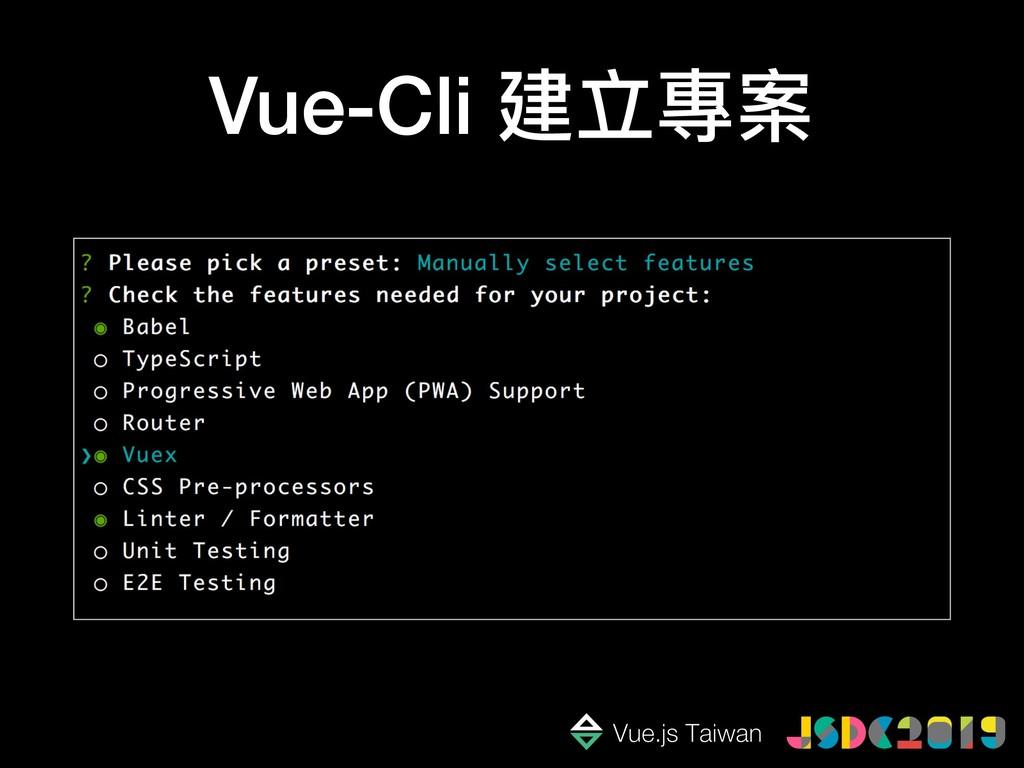 Vue-Cli 建立專案