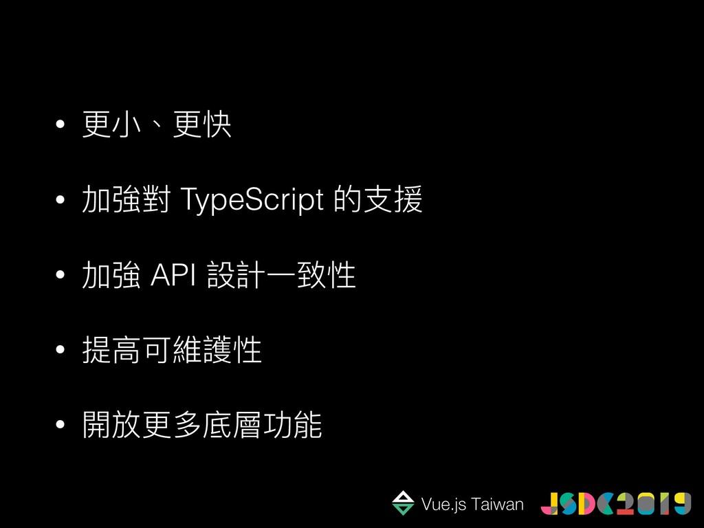 • 更更⼩小、更更快 • 加強對 TypeScript 的⽀支援 • 加強 API 設計⼀一致...