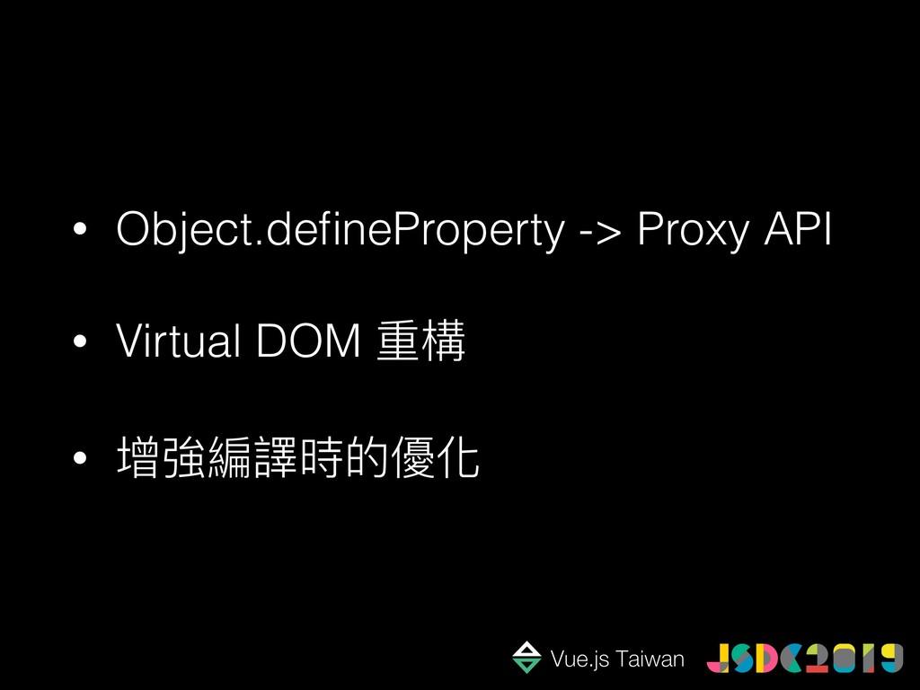 • Object.defineProperty -> Proxy API • Virtual D...