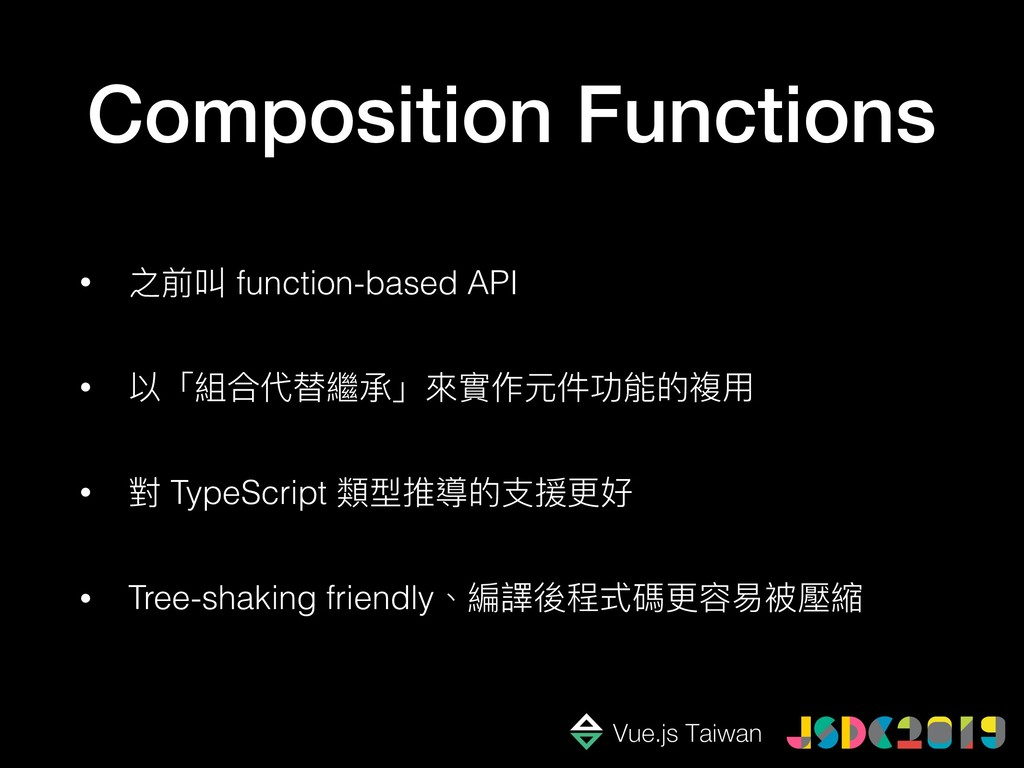 ! Composition Functions • 之前叫 function-based AP...