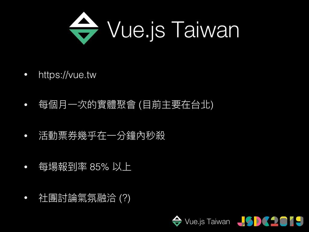 • https://vue.tw • 每個⽉月⼀一次的實體聚會 (⽬目前主要在台北) • 活動...