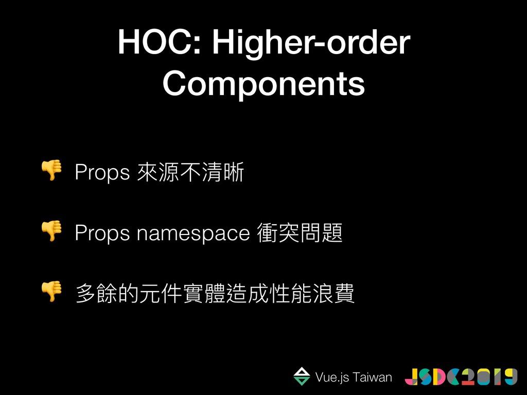 Props 來來源不清晰  Props namespace 衝突問題  多餘的元件實體造成性...