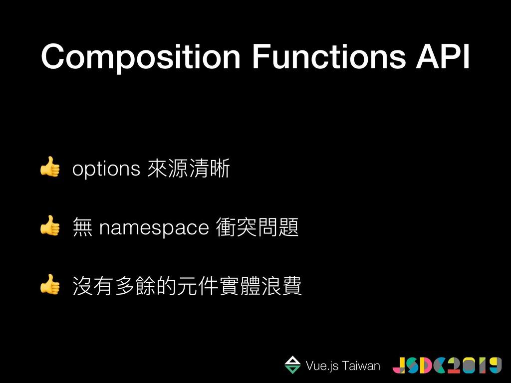options 來來源清晰  無 namespace 衝突問題  沒有多餘的元件實體浪費 C...