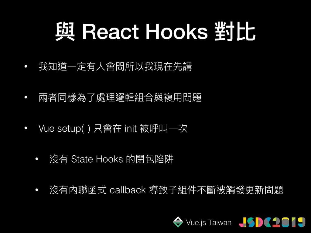 與 React Hooks 對比 • 我知道⼀一定有⼈人會問所以我現在先講 • 兩兩者同樣為了...