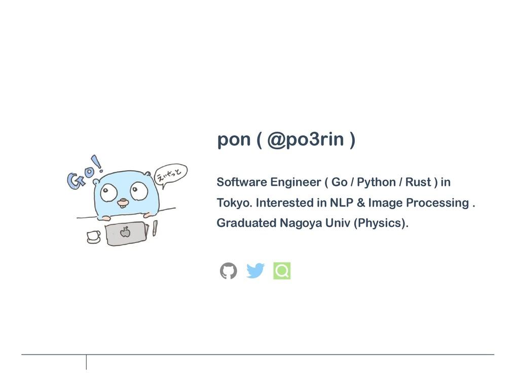 pon ( @po3rin ) Software Engineer ( Go / Python...