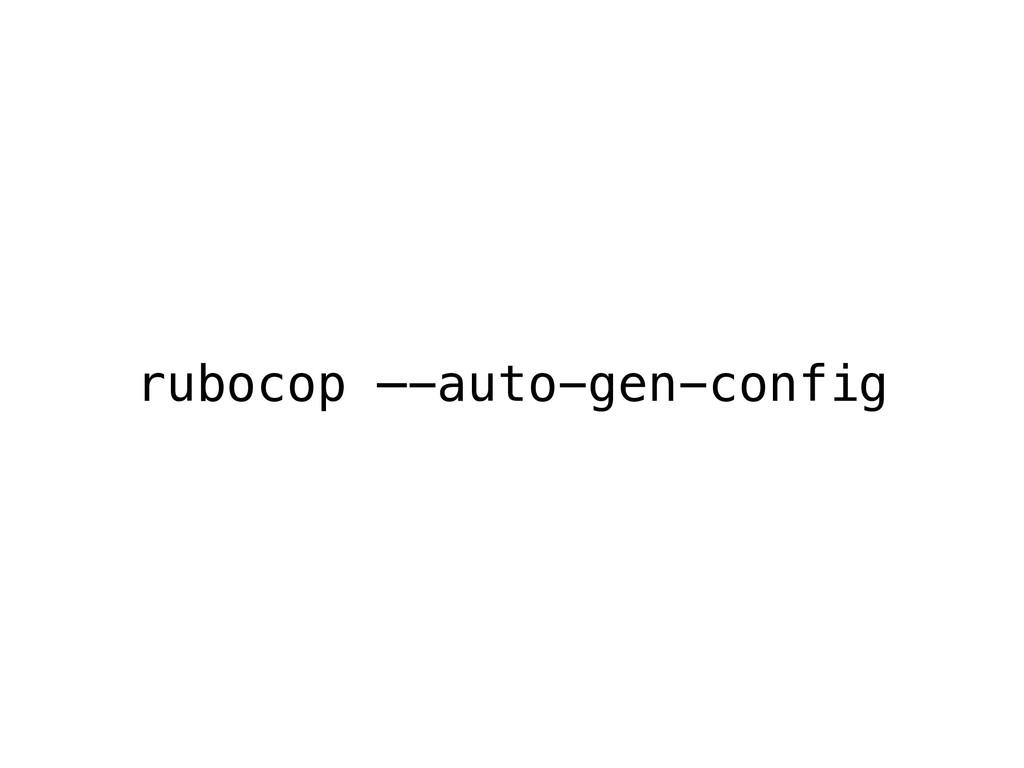 rubocop —-auto-gen-config
