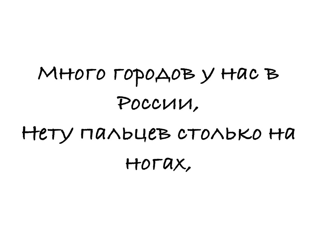 Много городов у нас в России, Нету пальцев стол...