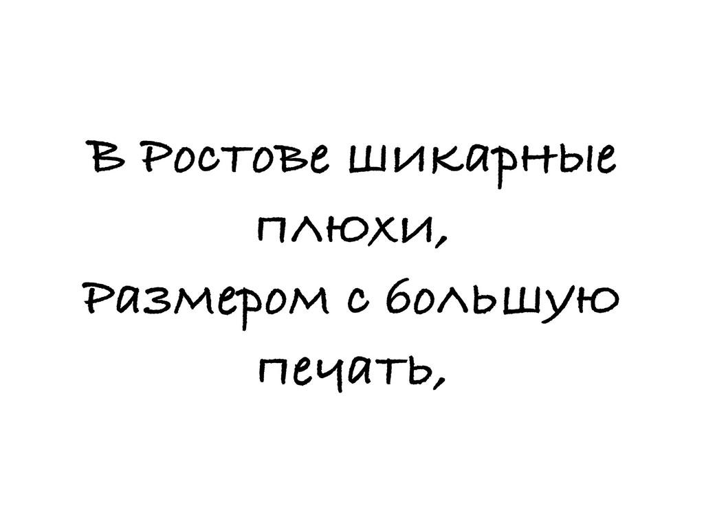 В Ростове шикарные плюхи, Размером с большую пе...