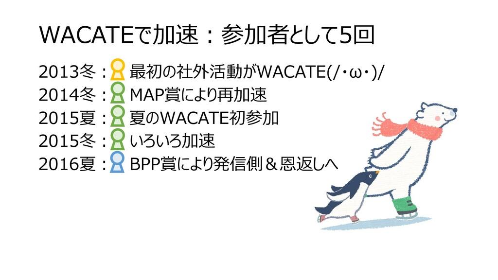 WACATEで加速:参加者として5回 2013冬: 最初の社外活動がWACATE(/・ω・)/...