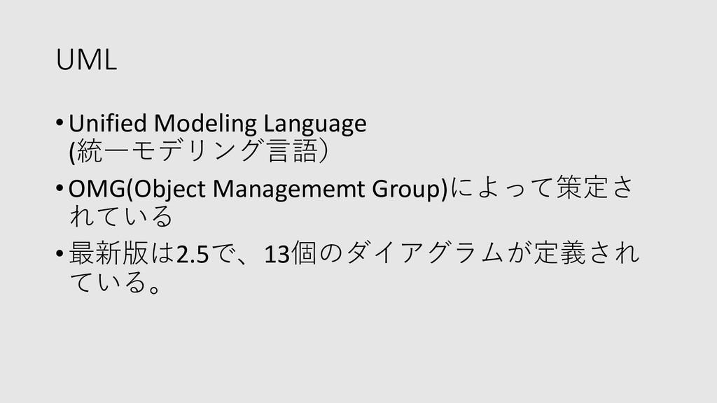 UML •Unified Modeling Language (統⼀モデリング⾔語) •OMG...